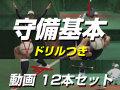 【守備基本】 動画12本セット(※一般公開動画2本含む)