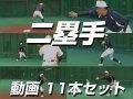 【二塁手】 動画11本セット(※一般公開動画1本含む)