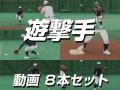 【遊撃手】 動画8本セット