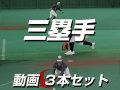 【三塁手】 動画3本セット