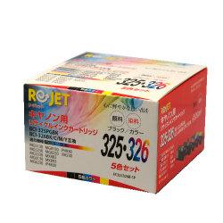 BCI-326+325/5MP リサイクルインク