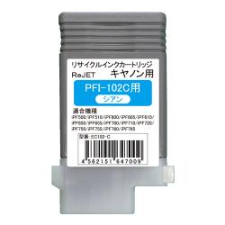 PFI-102C シアン リサイクルインク