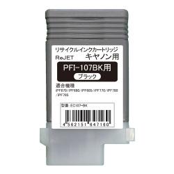 PFI-107BK ブラック リサイクルインク