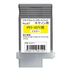 PFI-107Y イエロー リサイクルインク