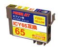 ICY65 イエロー 互換インク