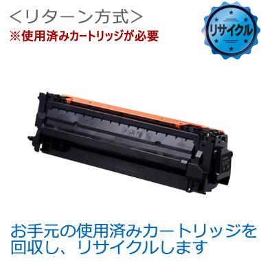 大容量トナーカートリッジ059H ブラック(CRG-059HBLK) リサイクル<リターン方式>