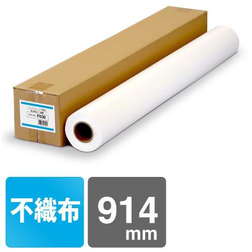 インクジェットロール紙 インクジェット不織布 914mm×30M(F030)