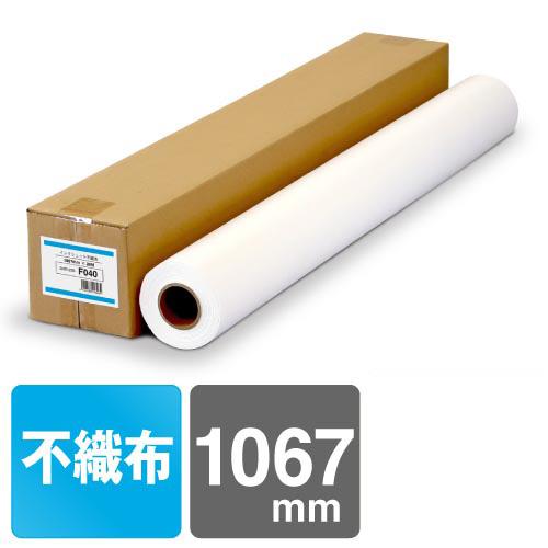 インクジェットロール紙 インクジェット不織布 1067mm×30M(F040)