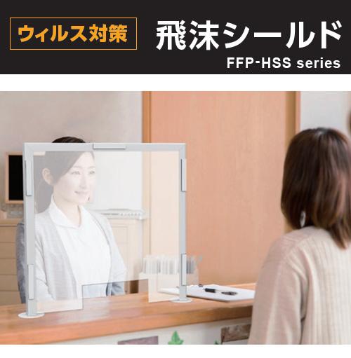 【取寄せ】飛沫シールド FFP-HSS シリーズ
