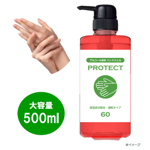 AVPジェルローズ(アルコール ハンドジェル)/500ml 透明ボトル【日本製】<当日発送OK>