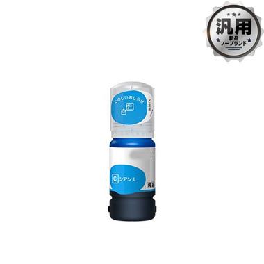 インクボトル タケトンボ シアン L(増量)TAK-C-L 汎用品(新品・ノーブランド)