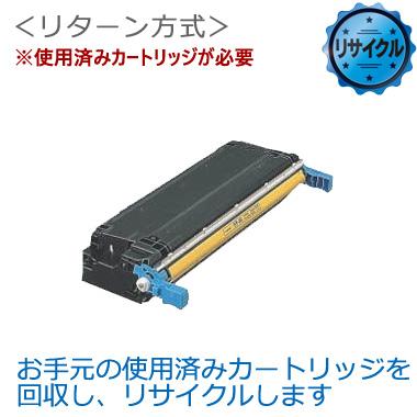 プリントカートリッジ イエロー C9732A リサイクル<リターン方式>