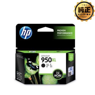 HP 950XL インクカートリッジ 黒(増量) (CN045AA) 純正