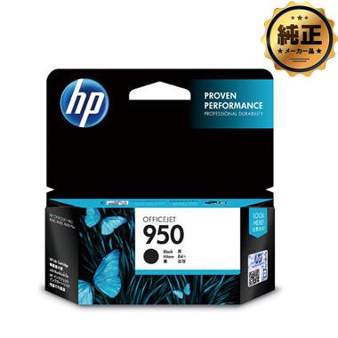 HP 950 インクカートリッジ 黒 (CN049AA) 純正