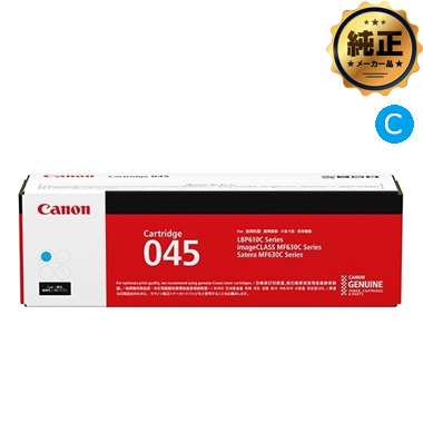 Canon トナーカートリッジ045 シアン(CRG-045CYN)純正