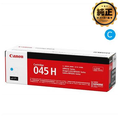 Canon 大容量トナーカートリッジ045H シアン(CRG-045HCYN)純正