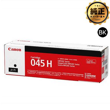 Canon 大容量トナーカートリッジ045H ブラック(CRG-045HBLK)純正