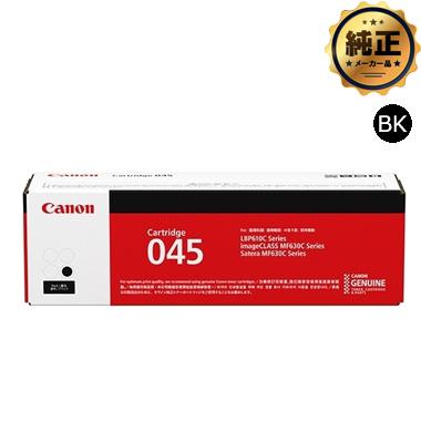 Canon トナーカートリッジ045 ブラック 純正