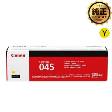 Canon トナーカートリッジ045 イエロー(CRG-045YEL)純正