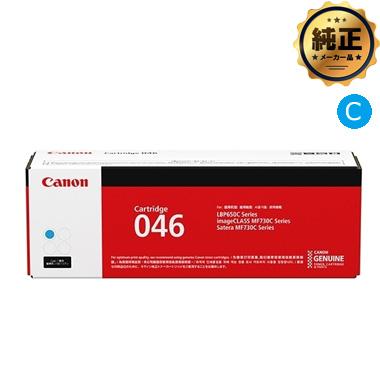 Canon トナーカートリッジ046 シアン(CRG-046CYN) 純正