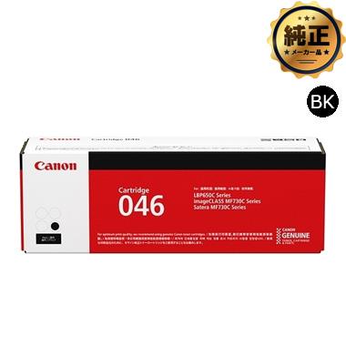 Canon トナーカートリッジ046 ブラック(CRG-046BLK)純正
