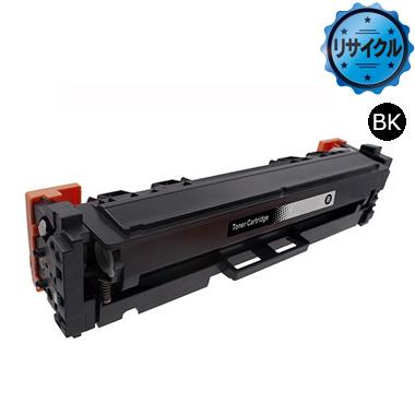 トナーカートリッジ046 ブラック(CRG-046BLK)リサイクル