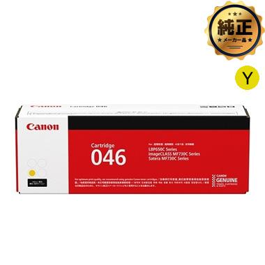 Canon トナーカートリッジ046 イエロー(CRG-046YEL) 純正