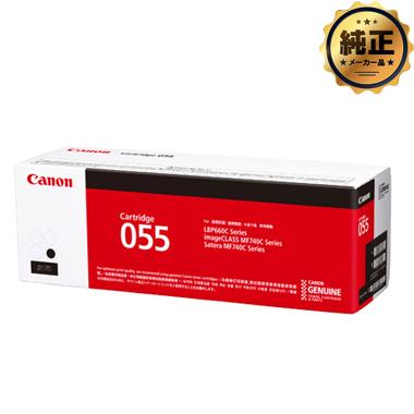 Canon トナーカートリッジ055 ブラック(CRG-055BLK) 純正