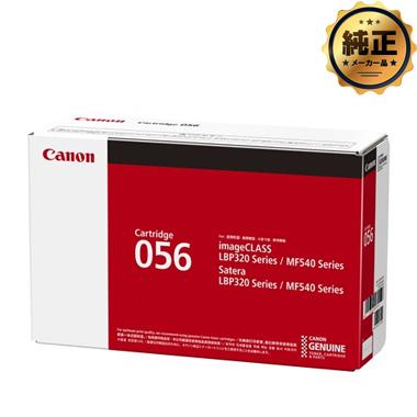 【取寄せ】Canon 大容量トナーカートリッジ056 純正
