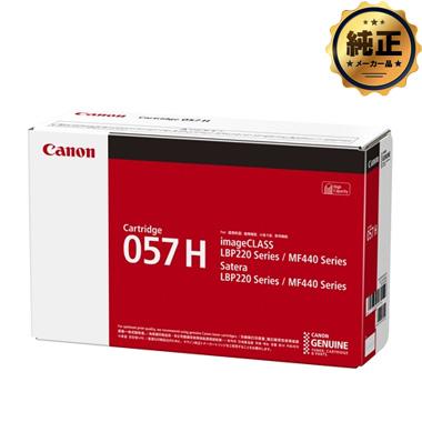 【取寄せ】Canon 大容量トナーカートリッジ057H 純正