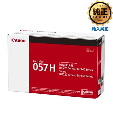 Canon 大容量トナーカートリッジ057H(CRG-057H)輸入純正