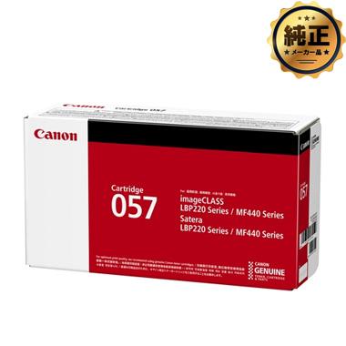 【取寄せ】Canon トナーカートリッジ057 純正