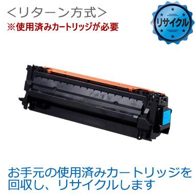 大容量トナーカートリッジ059H シアン(CRG-059HCYN) リサイクル<リターン方式>
