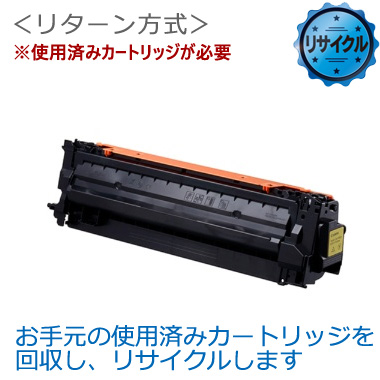 大容量トナーカートリッジ059H イエロー(CRG-059HYEL) リサイクル<リターン方式>