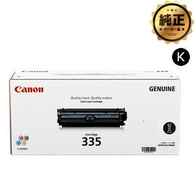 Canon トナーカートリッジ335BK ブラック(CRG-335BLK)純正