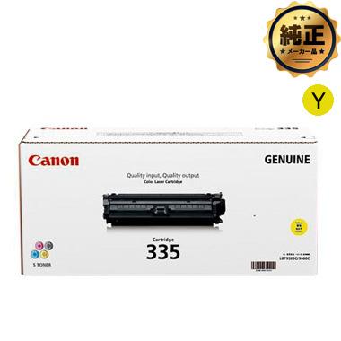Canon トナーカートリッジ335Y イエロー(CRG-335YEL)純正