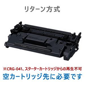 トナーカートリッジ041H リサイクル<リターン方式>