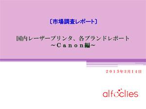 国内レーザプリンタ、各ブランドレポート ~Canon編~ (調査責任者:畑 光治)