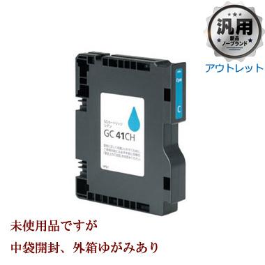 【アウトレット/未使用品】SGカートリッジ シアン GC41CH 汎用品(新品・ノーブランド)