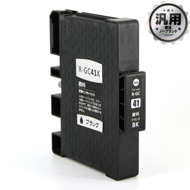 SGカートリッジ ブラック GC41K 汎用品(新品・ノーブランド)