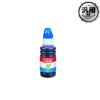 インクボトル GI-30C シアン 汎用品(新品・ノーブランド)