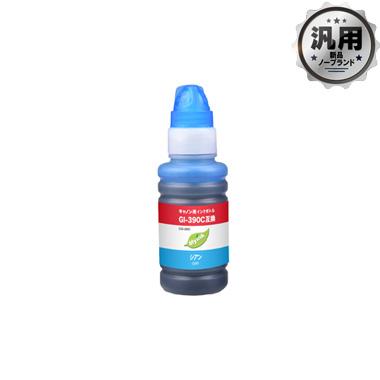 インクボトル GI-390C (シアン) 汎用品(新品・ノーブランド)