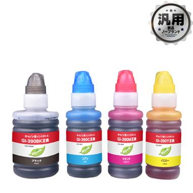 インクボトル GI-390(BK、C、M、Y) 汎用品(新品・ノーブランド) <4色入>
