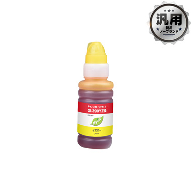 インクボトル GI-390Y (イエロー) 汎用品(新品・ノーブランド)