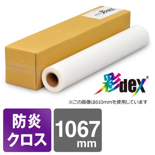 インクジェットロール紙 高発色防炎クロス 1067mm×20M【彩dex200】(HS13)