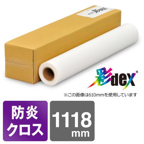 インクジェットロール紙 高発色防炎クロス 1118mm×20M【彩dex200】(HS14)