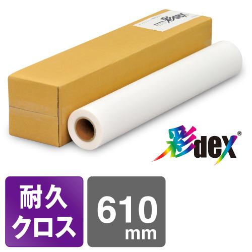 インクジェットロール紙 高発色耐久クロス 610mm×20M【彩dex300】(HS21)