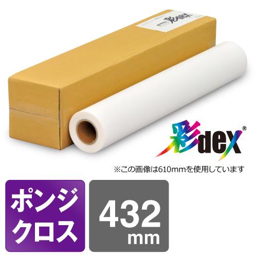 インクジェットロール紙 ポンジクロス 432mm×20M【彩dex500】(HS30)
