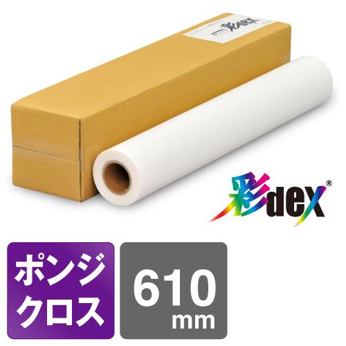 インクジェットロール紙 ポンジクロス 610mm×20M【彩dex500】(HS31)