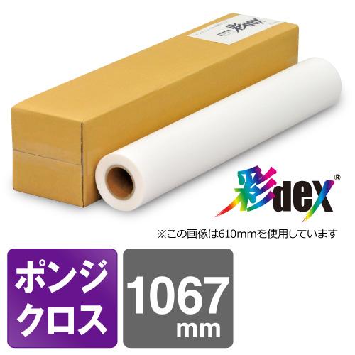 インクジェットロール紙 ポンジクロス 1067mm×20M【彩dex500】(HS33)